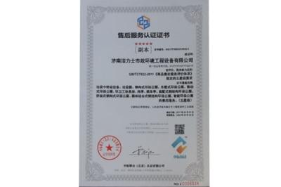 认证证书,售后服务