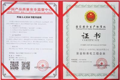荣誉证书,诚信