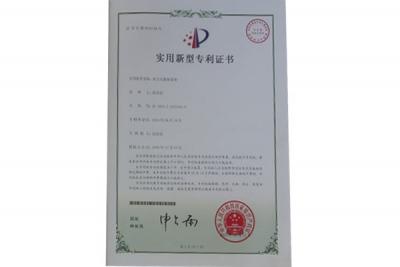 专利,证书,新型