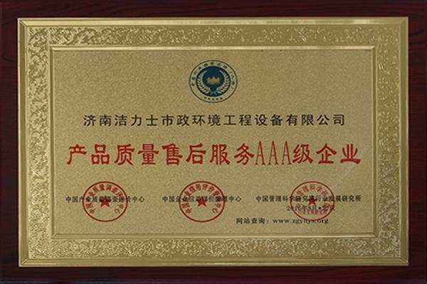 产品质量售后服务荣誉证书