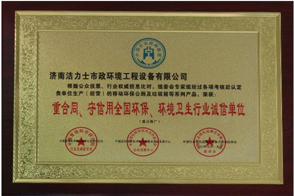 诚信单位荣誉证书