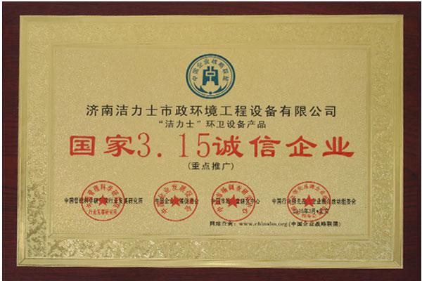 国家3.15诚信企业荣誉证书.jpg