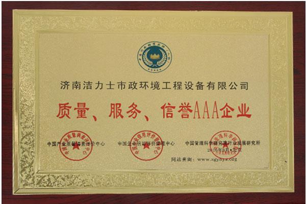 质量,服务,信誉3A企业证书.jpg
