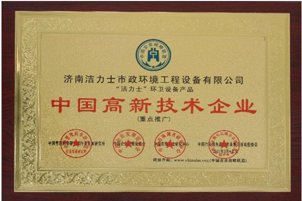 中国高新技术企业重点推广荣誉证书.jpg