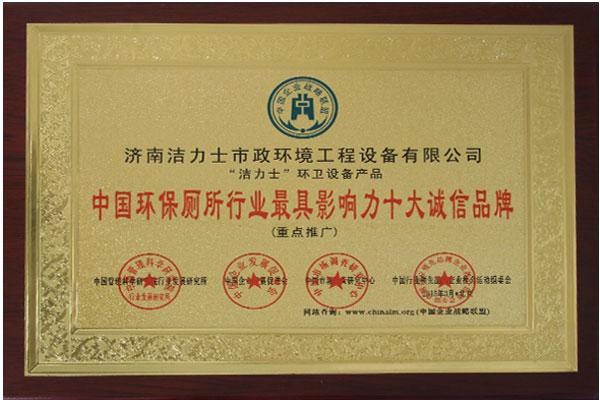 中国环保厕所行业最具影响力十大诚信品牌荣誉证书.jpg