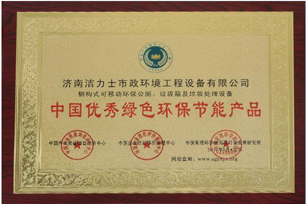中国优秀绿色环保节能产品荣誉证书.jpg